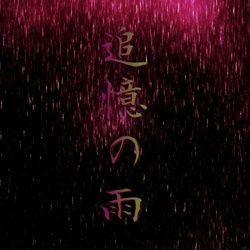 ♪音楽関係山手線ゲーム ☆☆☆ 17.追憶の雨/篠突く雨  追憶の雨は ただ 静かに落ちてゆく あの日を映して 望むのは その 手の