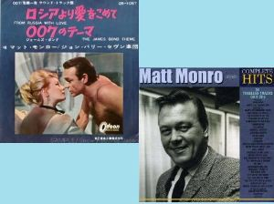 ♪音楽関係山手線ゲーム ☆☆☆ 17.From Russia With Love  (ロシアより愛をこめて )  Matt Monr
