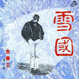 ♪音楽関係山手線ゲーム ☆☆☆ 11.雪國  吉幾三さんが作詞・作曲・歌を担当。1986年の曲です。  3番の歌詞で ♪好きな人はい