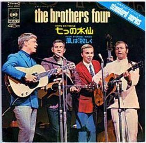 ♪音楽関係山手線ゲーム ☆☆☆ 10.七つの水仙(Seven Daffodils)  歌 ブラザース・フォア (Brothers F