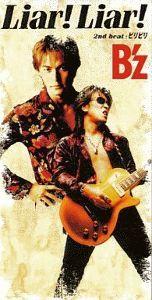 ♪音楽関係山手線ゲーム ☆☆☆ 18.Liar! Liar!  2人組ロックユニット・B'z の1997年発売のシングルで
