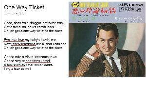 ♪音楽関係山手線ゲーム ☆☆☆ 13.One Way Ticket (恋の片道切符)   歌 ニール・セダカ(Neil Sedaka