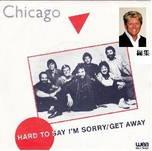 ♪音楽関係山手線ゲーム ☆☆☆ 7.Hard to Say I'm Sorry(素直になれなくて)  歌 シカゴ (CHI