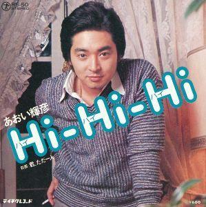 ♪音楽関係山手線ゲーム ☆☆☆ 10.Hi-Hi-Hi  1977年のあおい輝彦の曲。