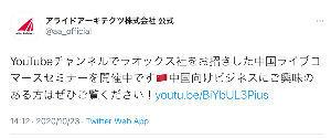 6081 - アライドアーキテクツ(株) YouTubeチャンネルでラオックス社をお招きした中国ライブコマースセミナーを開催中です🇨🇳中国向け