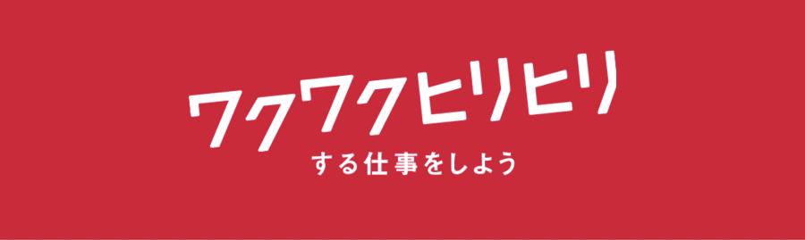 6081 - アライドアーキテクツ(株) とても良い週末だo̖⸜((̵̵́ ̆͒͟˚̩̭ ̆͒)̵̵̀)⸝o̗!  ワクワクヒリヒリを キャッ
