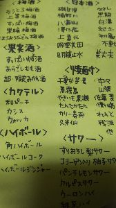 川越で 先程のお店 日本酒7種類と書いたけど 2段だったので倍ですね。 焼酎も同じくらい。 (去年の情報)