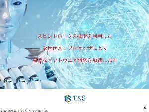 4055 - ティアンドエス(株) スピントロニクス技術を利用した 次世代AIプロセッサにより 高度なソフトウエア開発を加速します  ~