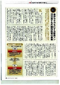 8601 - (株)大和証券グループ本社 大和は逆指値どころか、オンライン取引や手数料無料化の中で、超高額取引の外国株の店頭取引で荒稼ぎのお店