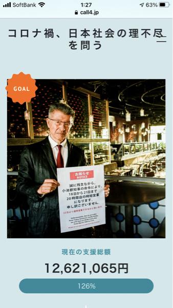 7625 - (株)グローバルダイニング クラウドファンディング  1200万円超えてきましたね。  日本中の飲食店が応援してますよ