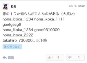 7638 - (株)NEW ART 自分で呟いたリストに、完全一致じゃなくても、同じようなアカウント載せてたでしょ?  まぁ、それでも違