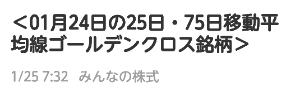 7638 - (株)NEW ART HOLDINGS IRに期待。