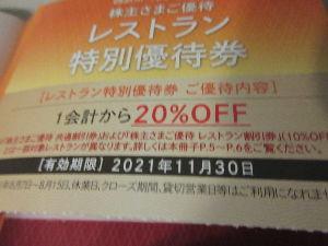 9024 - (株)西武ホールディングス そうですか? ありがとうございます。  3000円×2名=6000円 優待割引券3枚を使