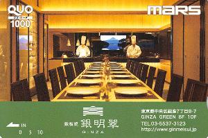 6419 - (株)マースグループホールディングス 【 株主優待 到着 】 (100株) 1,000円クオカード ※図柄は毎年変わります -。