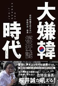 日本の総理安倍は危険極まりなく世界に通用しない。 徳島大学・樋口教授       在特会会員の多くが高学歴・正社員」…      日本の