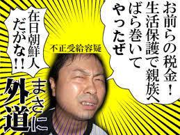 日本の総理安倍は危険極まりなく世界に通用しない。 【在日外国人の生活保護完全終了へ】      次世代・平沼党首「役所の一局長の通達で1,260億円も