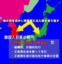 日本の総理安倍は危険極まりなく世界に通用しない。 これがヒット・エンド・ラン作戦だ!!      やっぱり空き巣団の元締めだった!       やっぱ