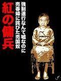 日本の総理安倍は危険極まりなく世界に通用しない。 対等の関係を結ぶという概念がない            勝利と誤認し居丈高になる