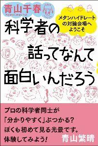 1606 - 日本海洋掘削(株) 「科学者の話ってなんて面白いんだろう メタンハイドレートの対論会場へようこそ」  ただいま読了。 知