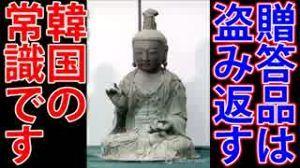 文化財の保護 朝鮮では