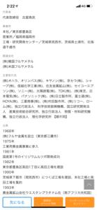7826 - (株)フルヤ金属 日本の力 フルヤオンリーワン