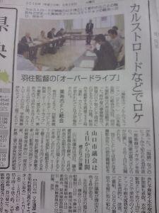 美祢に乾杯! 山口新聞に載ってた美祢の話題を時々提供させていただこうかなと思います。 昨日の新聞には、東出昌大主演