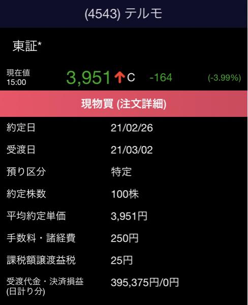 4543 - テルモ(株) いかにせよ売られ過ぎと思い、100株程購入させて頂きました。