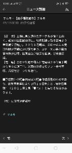 4543 - テルモ(株) 四季報反発