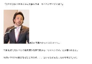 4929 - (株)アジュバンコスメジャパン 松井社長様が、アジュバンを上場させたと講演でお話しになった様で、 企業の成長には「セイハンザイ」が大