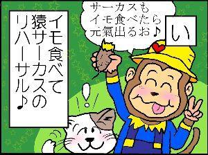 ☆ほのぼのしりとり家族誕生~Part2♪ 芋焼酎   ゴキュゴキュ(・□ゞ プハァ(^o^)□ オカワリ(^-^)_□ こすもすさん、ナポリさ