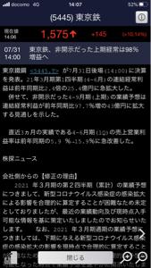 5445 - 東京鐵鋼(株) 東京鐵鋼 <5445.T> が7月31日後場(14:00)に決算を発表。21年3月期第1