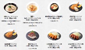 7550 - (株)ゼンショーホールディングス はま寿司ちゃちゃっと、確認ついでに行ってきました。 ポスターのように160円(税込176円)が正しか