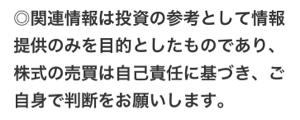 3666 - (株)テクノスジャパン はい大丈夫です。1000円いきますよ😄