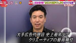 4324 - (株)電通 「嵐」の櫻井翔さんの父、元総務省事務次官の桜井俊氏(64)が2018年1月1日付で、電通の執行役員に