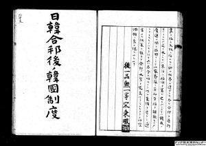 マッチポンプ右翼・左翼の正体と本当の愛国心【日本を守ろう!】  誰がこうしてしまったのだああーーー???                      昔の呼び名はど