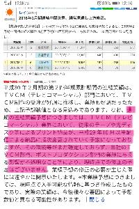 4317 - (株)レイ 決算後直近株価 高値¥749(引け¥701) 安値¥581 買い残減少傾向