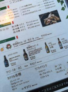 3224 - (株)ヒューマンウェブ 「オイスターバー直営店舗運営・牡蠣の陸上養殖研究...etc」 新材料まとめ ドリンクメニューもビールやカクテル、ワインなど、様々なアルコールをご用意。