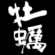 3224 - (株)ヒューマンウェブ 「オイスターバー直営店舗運営・牡蠣の陸上養殖研究...etc」 新材料まとめ