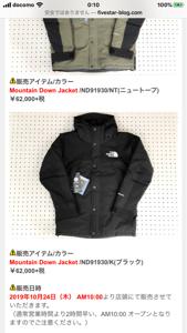 8111 - (株)ゴールドウイン バルトロライトジャケット マウンテンダウンジャケット  ファイブスター大阪  すでに50人程並んでる