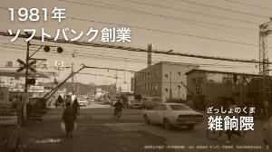 9984 - ソフトバンクグループ(株) 福岡雑餉隈 孫総帥の決算発表の冒頭で話がありました 一枚の写真の踏み切りの手前が何もない田舎の雑餉隈