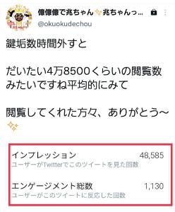 9984 - ソフトバンクグループ(株) 億億で兆さんのツイッター、数時間で閲覧数48500以上らしいよー。ソフトバンク頑張れー!