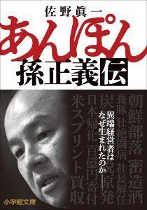 9984 - ソフトバンクグループ(株) あんぽん (佐野 眞一著、小学館)   「あんぽん」とは、在日韓国人であった孫正義が、かつて名乗って