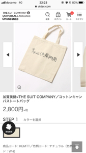 8219 - 青山商事(株) こんなんに2800円も値段つけんな。 そりゃ更に客離れていくわ。