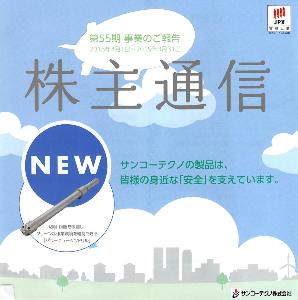 3435 - サンコーテクノ(株) 【 株主優待 到着 】 (100株) 500円クオカード ※GIFT CARD  ー。