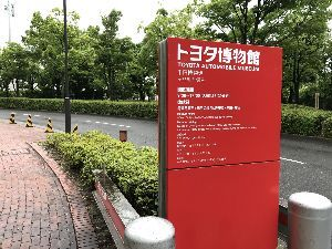 5237 - (株)ノザワ 今回の主目的は名古屋のトヨタ博物館訪問して写真集購入することです。 さっきまで博物館行っておりました