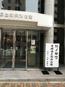 5237 - (株)ノザワ 朝一の飛行機で神戸空港✈️にきて、それから三宮へ、三宮から時間がたっぷりなので歩いて元町駅近くのノザ