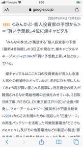 2134 - 燦キャピタルマネージメント(株) 大口来てるんか