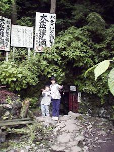 奥多摩ファン集合! シンさん、こんばんは~ 20年前の1998年、子供達と行った時の写真です。 デジカメは35万画素でし