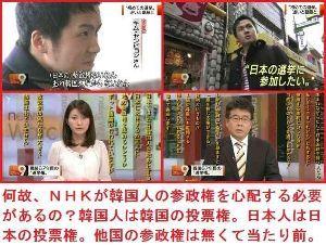NHK改革 NHKが何故に朝鮮人の参政権を心配する?