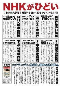NHK改革 現在,NHKが酷い